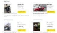 Отзывы клиентов автосалона