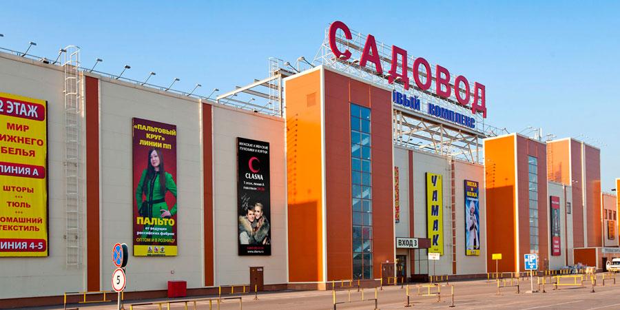 фото рынок садовод в москве